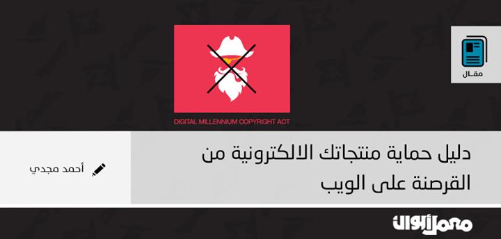 مقال جديد   دليل حماية منتجاتك الإلكترونية من القرصنة على الويب   أحمد مجدي  للمزيد: http://goo.gl/s0Sw7Y