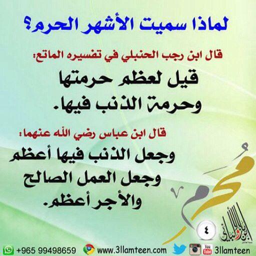 الاشهر الحرم Quotes Arabic Quotes Reading