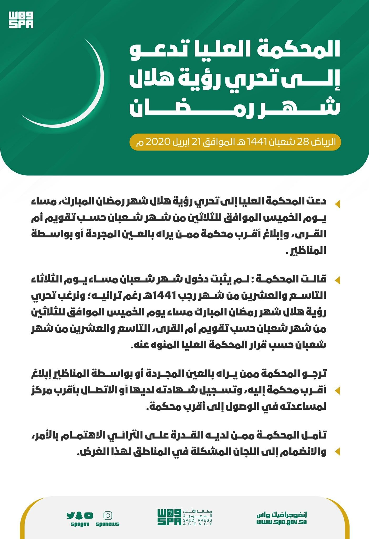 Saudi High Court Invites Muslims To Go Out Late Thursday Afternoon To Try To Sight The Crescent Moon Of Ramadhaan Perh Announcement Thursday Afternoon 1st Day