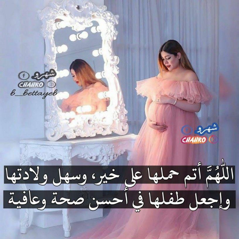 اللهم أتم حملها على خير وسهل ولادتها وإجعل طفلها في أحسن صحة وعافية Tulle Tulle Skirt Instagram