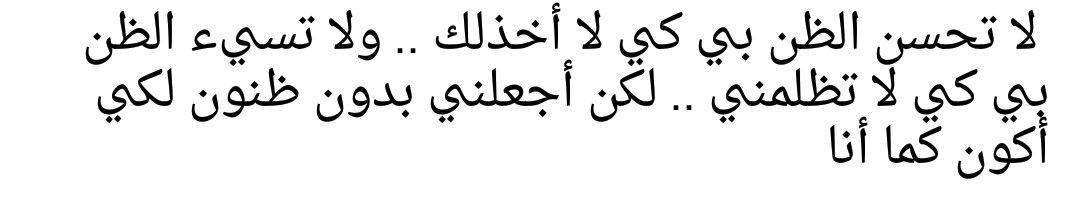 لا تحسن الظن بي Quotes Math Arabic Calligraphy