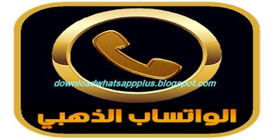 تحميل احدث واتس اب الذهبي للايفون ابو عرب 2020 Whatsapp Gold Iphone الاصفر التاج School Logos Cal Logo Logos