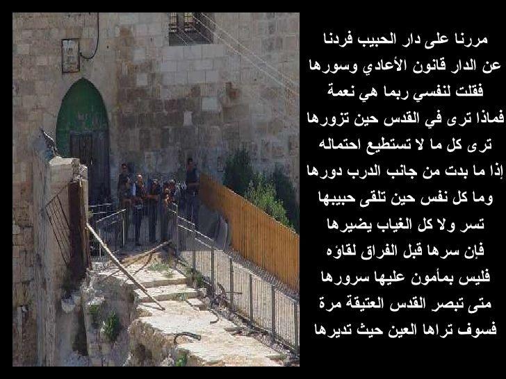 مررنا على دار الحبيب فردنا تميم البرغوثي في القدس Memories Wallpaper