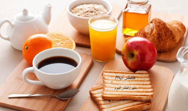 هتفطر ايه اليوم الأول في المنيو Food Eat Eat Breakfast