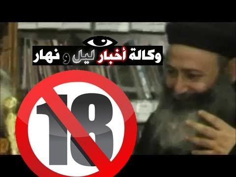 فضيحة عنتيل كنيسة العذراء في حلوان مع زوجة وائل عبد المسيح Youtube My Love Retail Logos