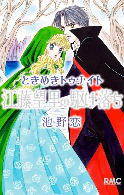 a tokimeki tonight ときめきトゥナイト appreciation blog studio ghibli background manga covers manga romance
