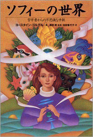 ソフィーの世界   ヨースタイン ゴルデル, Jostein Gaarder, 池田 香代子   本   Amazon.co.jp