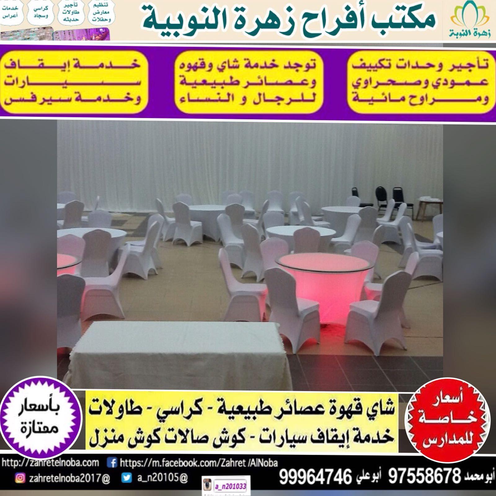 Pin On خدمات حفلات و مناسبات الكويت 97558678 99964746