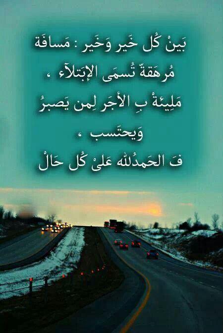 رحم الله من تغافل لأجل بقاء الود ودوام المحبة وستر الزلة Beautiful Arabic Words Islamic Phrases Arabic Quotes