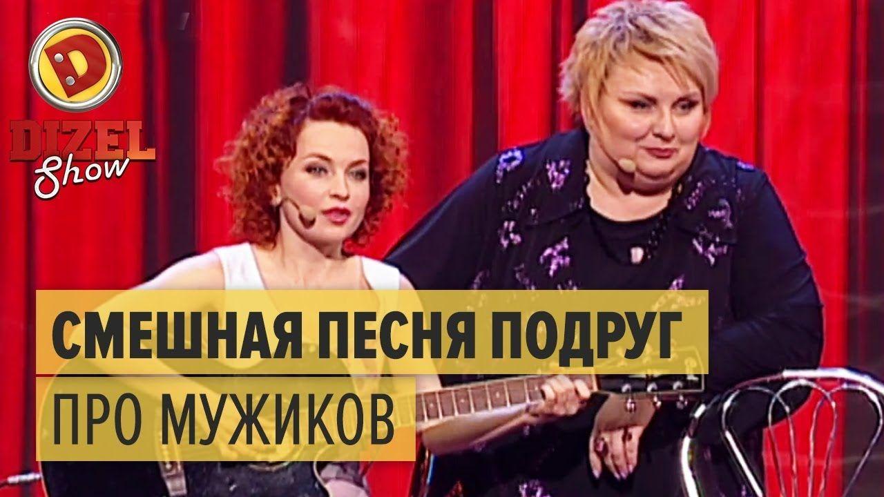 Песня подруг про мужиков – Дизель Шоу 2015 – мегасмешная ...