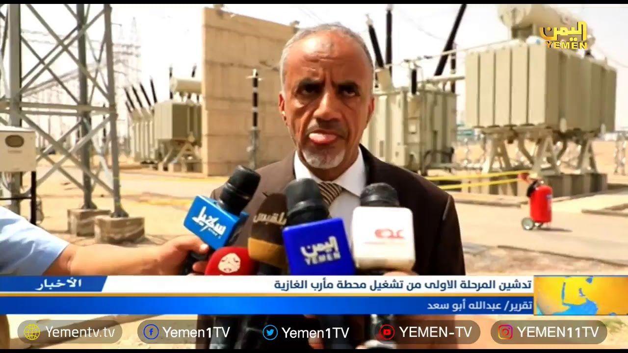 تدشين المرحلة الاولى من تشغيل محطة مأرب الغازية تقرير عبدالله ابو سعد Tv Yemen
