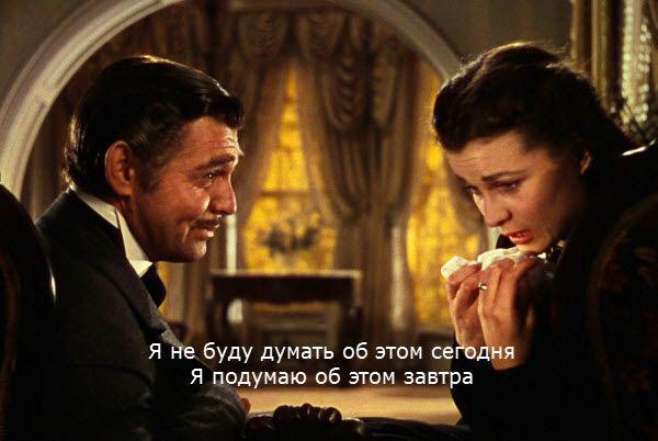 Картинки по запросу унесенные ветром цитаты из фильма