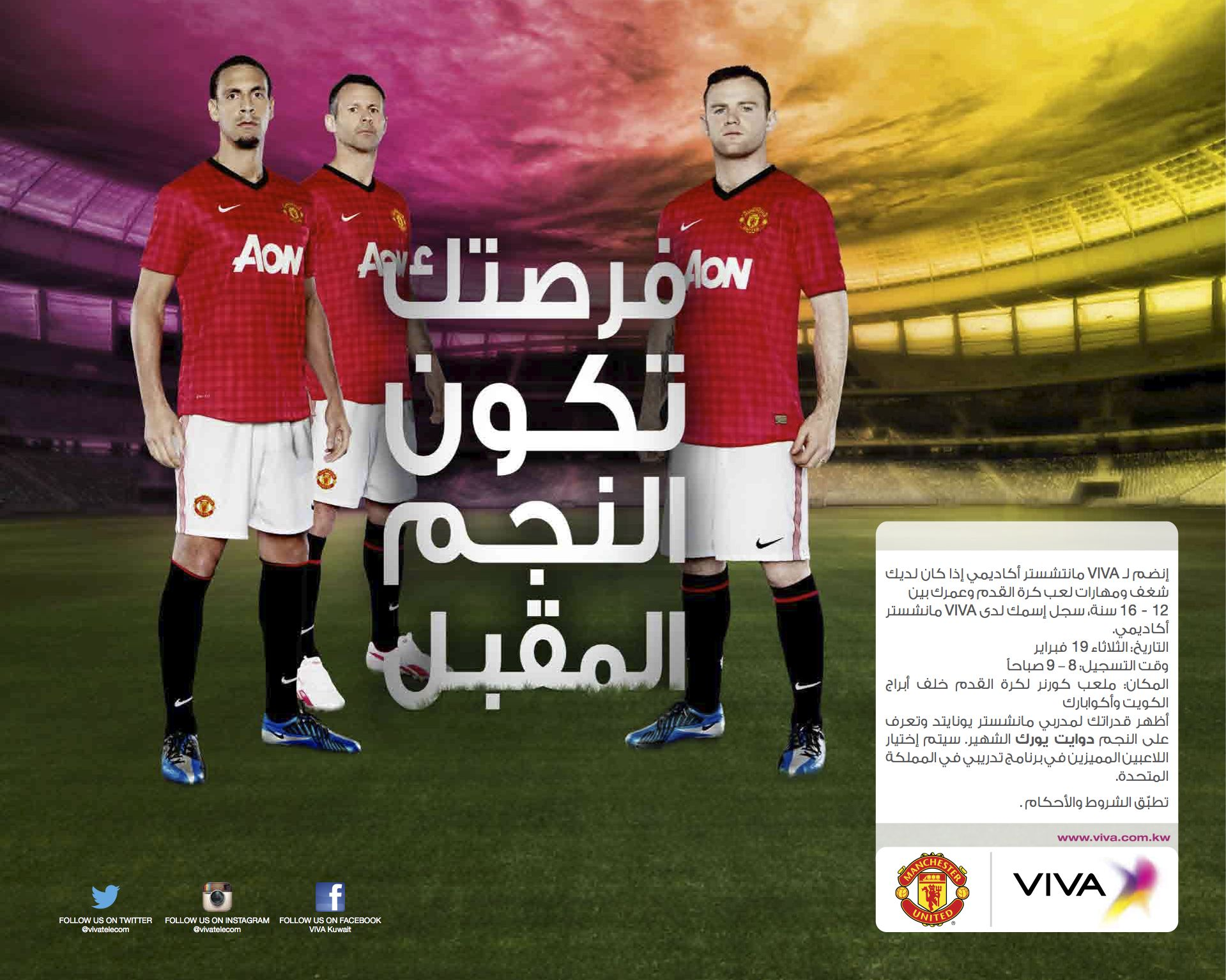 Viva تطلق الدورة الثانية لإكاديمية مانشستر يونايتد لكرة القدم أعلنت Viva عن استضافة دوايت يورك نجم مانشستر يونايتد للمشاركة في Baseball Cards Sports Poster