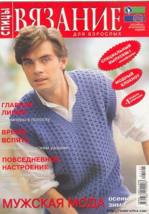 журнал по вязанию для мужчин вязание спицами обсуждение на