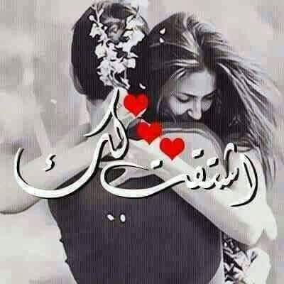 خيال متمردة Ahlam1158187185 تويتر Romantic Love Images