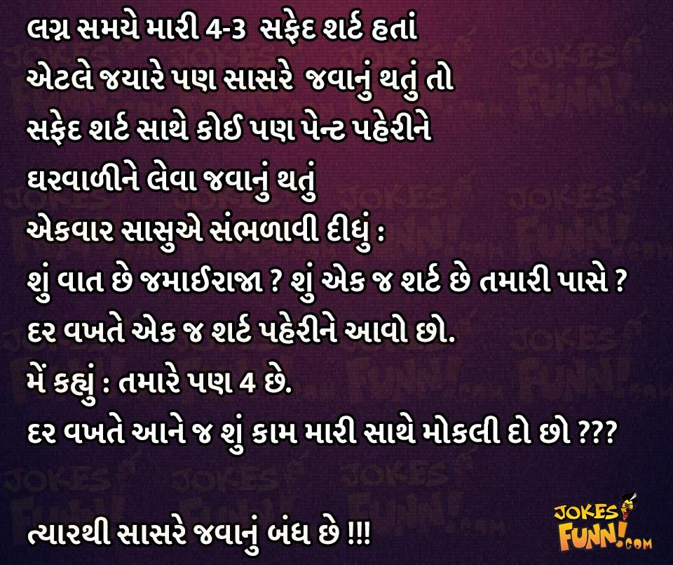 Wearing White Shirt Wife Jokes Gujarati Jokes Jokes