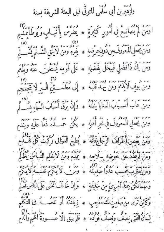 شعر جاهلي لزهير بن ابي سلمى Arabic Poetry Arabic Quotes Calligraphy Quotes