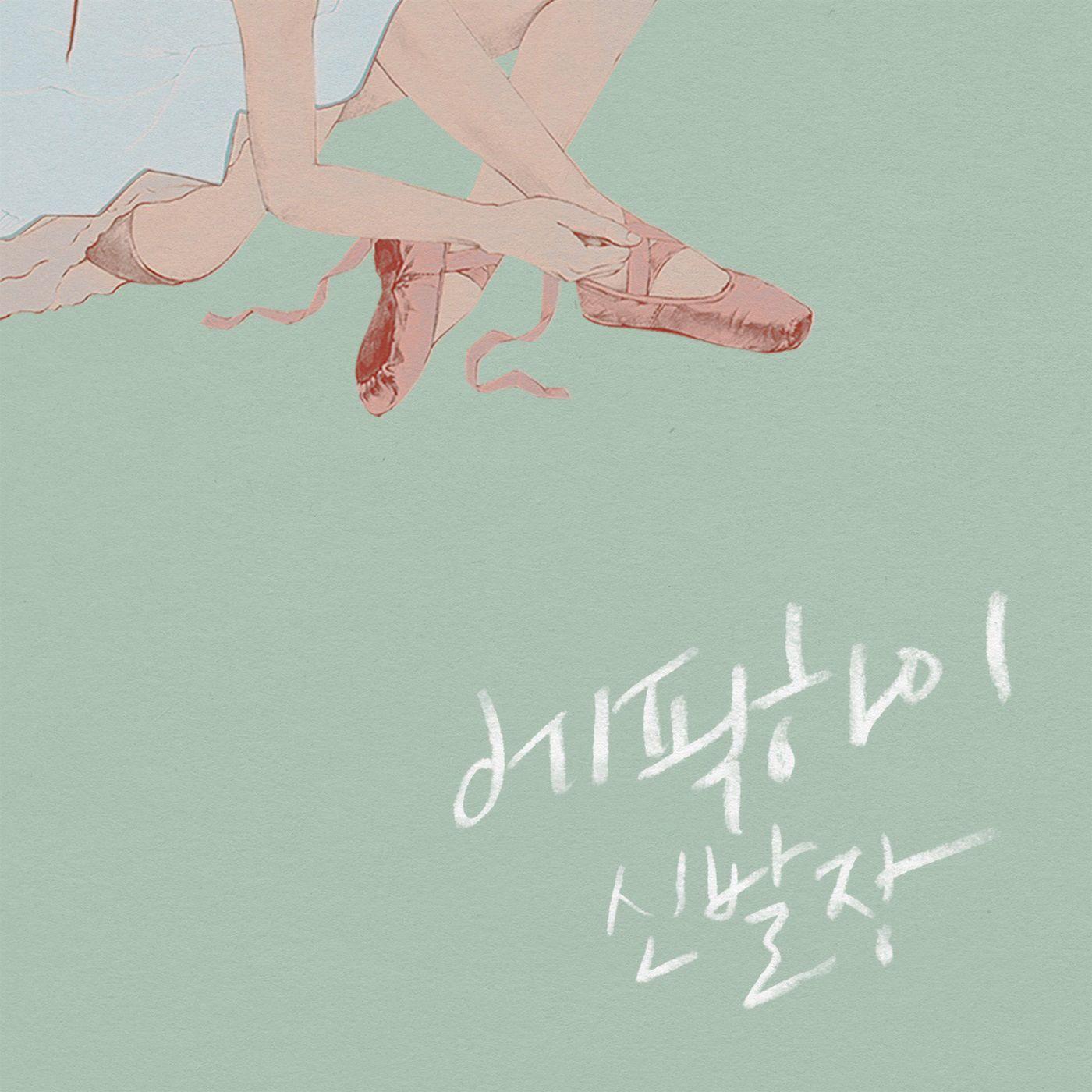 신발장 SHOEBOX by Epik High on iTunes Album art, Music