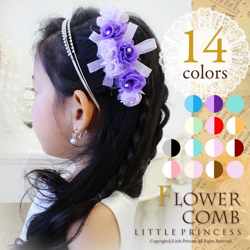 楽天市場 子供 ヘアアクセサリー フラワーコーム 002 子供用 髪飾り