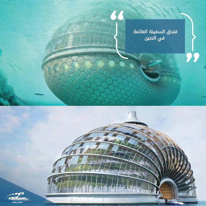 فندق السفينة العائمة الصين من غرائب فن العمارة الفنادق في العالم يتحرك في حال ارتفاع الأمواج مشاهد من العالم Healthy Habits Habits Healthy