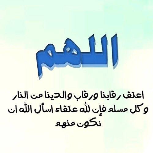 اللهم آمين Ramadan My Love Language