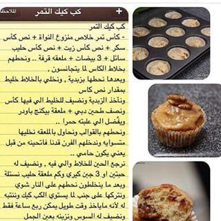 كب كيك التمر Date Cake Desserts Food