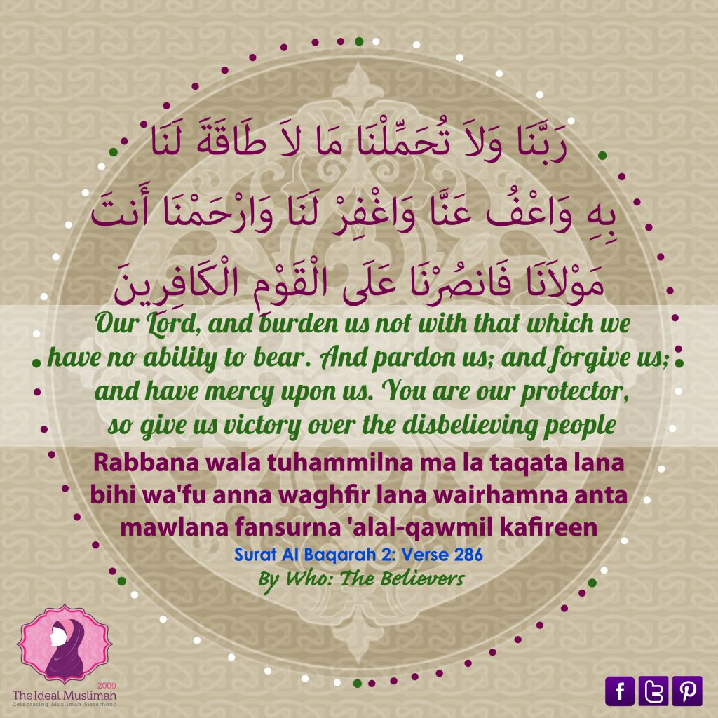 Rabbana Dua 7 – {Qur'an 2:286} | The Ideal Muslimah
