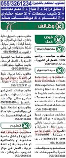 وظائف خاليه فى الامارات وظائف جريدة الوسيط الفجيرة الامارات 7 11 2015 Journal Bullet Journal
