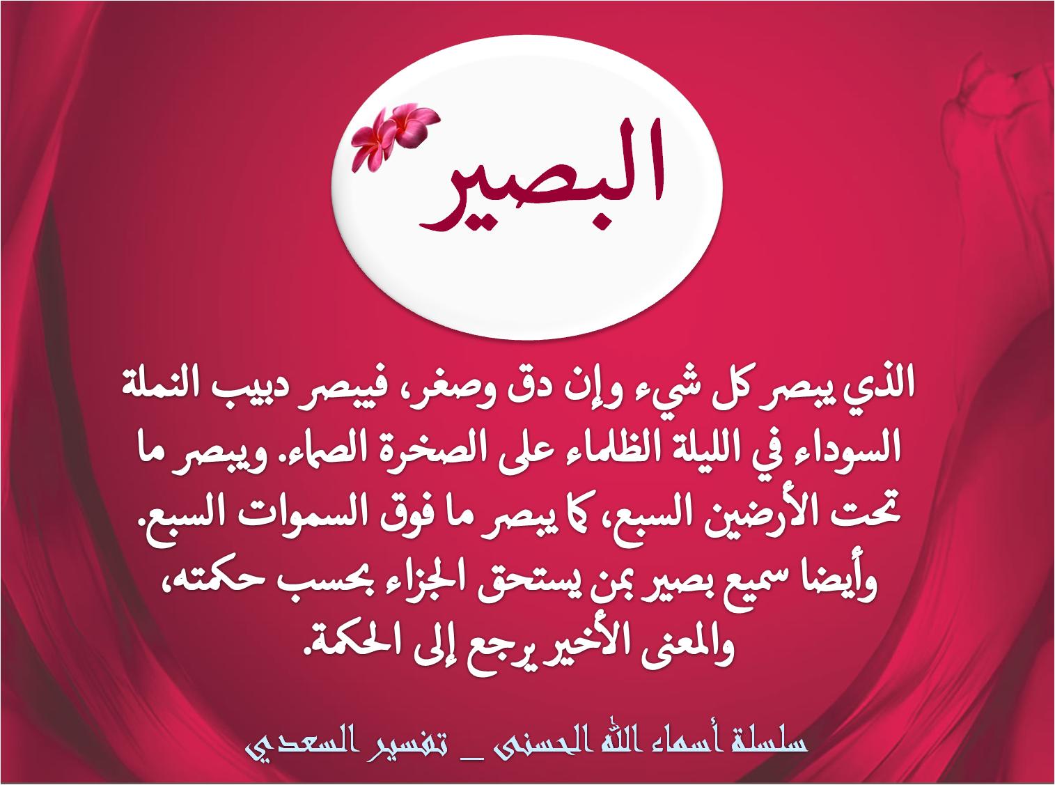صور اسماء الله الحسني و معانيها مكتوبة علي رمزيات سوبر كايرو Neon Signs Photo Allah