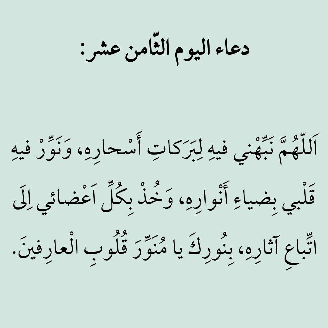 دعاء اليوم الثامن عشر من رمضان Ramadan Prayer Ramadan Day Ramadan Quotes