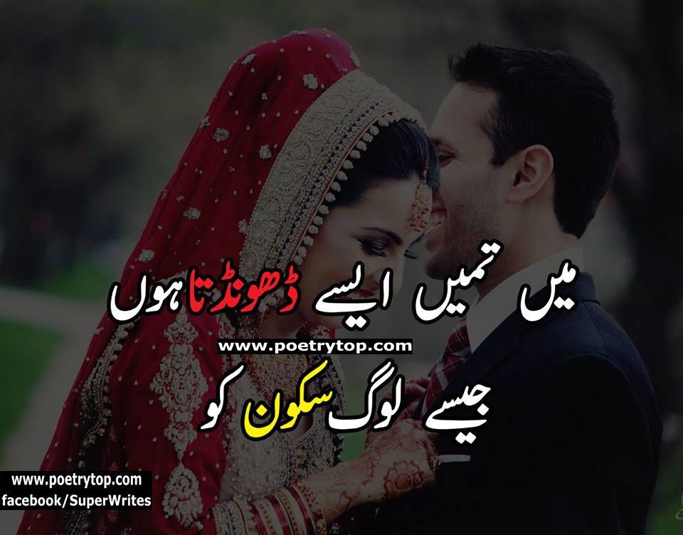 Love Quotes Urdu Love Quotes In Urdu Best Love Quotes Love Husband Quotes