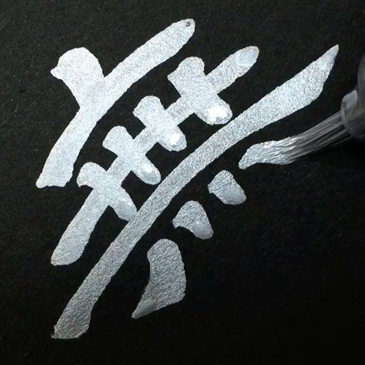 "562 Likes, 17 Comments - 書道家・晃鳳(こうほう) (@m_koho) on Instagram: ""【無】 UFOみたいな無っていつも思って書いてました😊 #書道#書道家#書#書道部#講座#無#calligraphy#japanese#japan#culture…"""