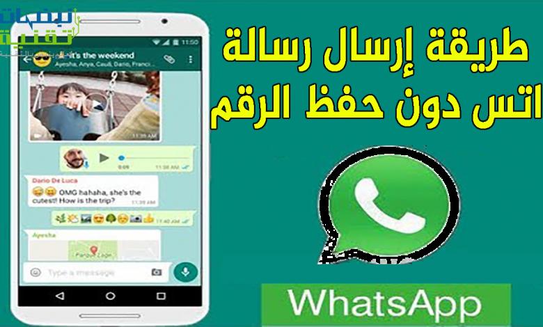 ارسال رساله في الواتس بدون تسجيل الرقم طريقة رسمية من واتساب Trip Incoming Call Screenshot Map