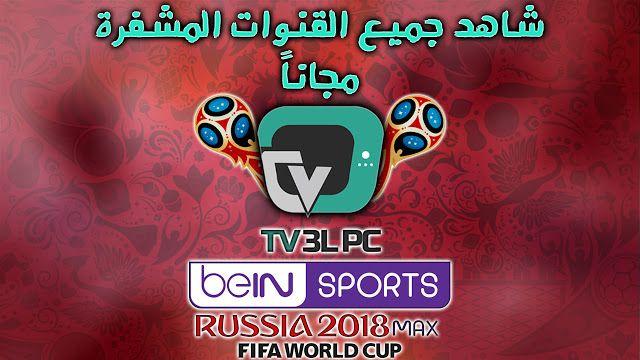 تحميل برنامج Tv3lpc لمشاهدة القنوات الفضائية و القنوات الرياضية المشفرة مجانا