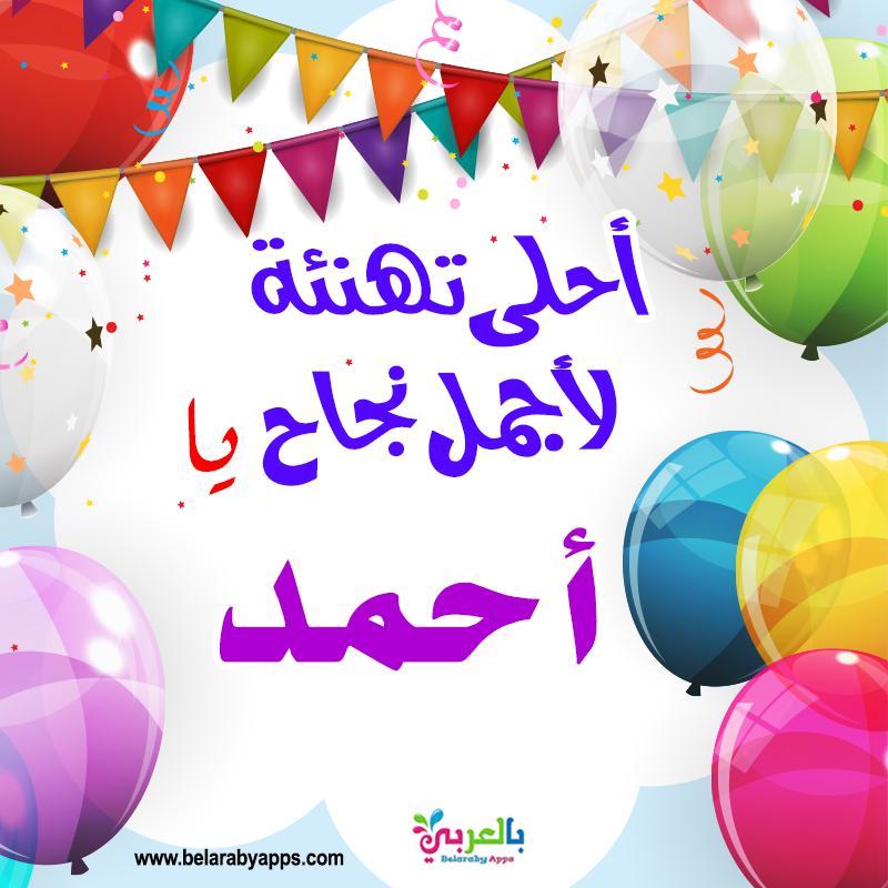 50 Best بطاقات تهنئة بالنجاح Images In 2020 Arabic Alphabet For Kids Teachers Day Drawing World Teacher Day