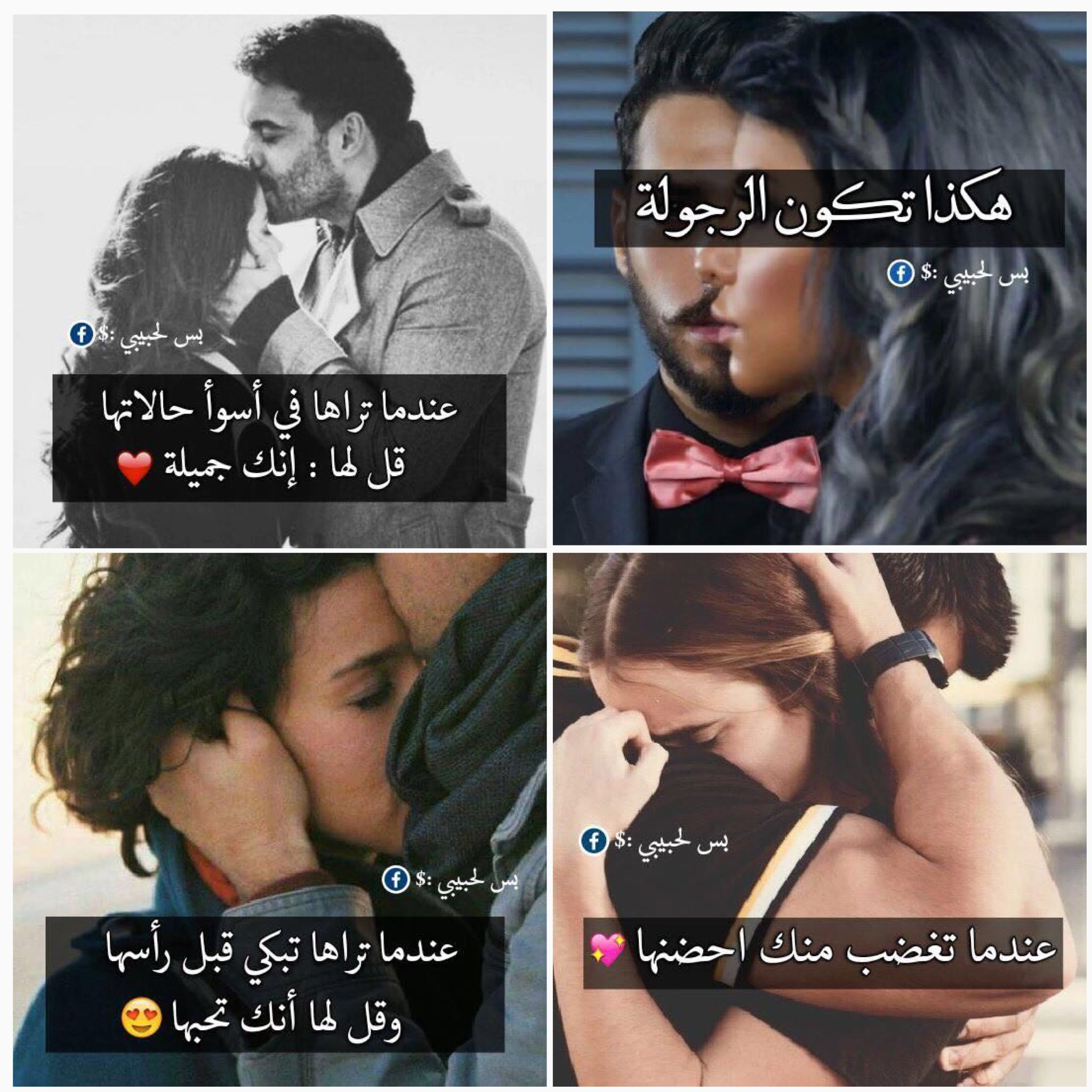 ذلك هو الرجل ذلك هو الحب Love Words Islamic Love Quotes Arabic Love Quotes
