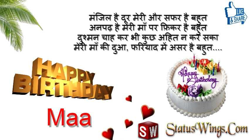 Birthday Wishes For Mother In Hindi Deep Birthday Wishes For Mom Birthday Wishes For Mother Wishes For Mother Birthday Wishes For Mom