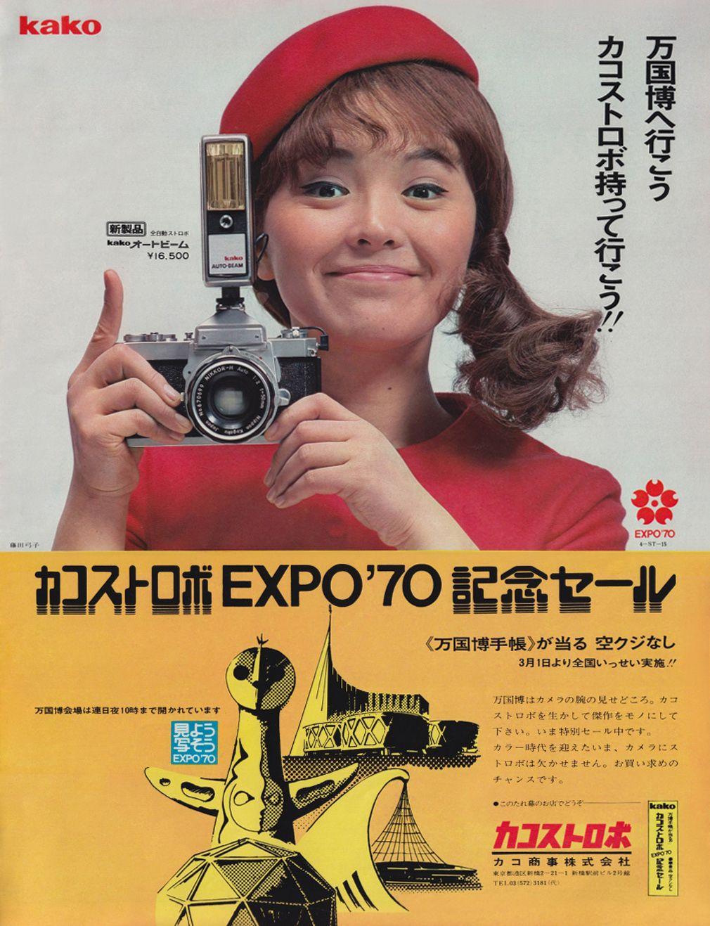 藤田弓子 Fijita Yumiko / Kako Auto Beam flash, 1970 | 昔の広告 ...