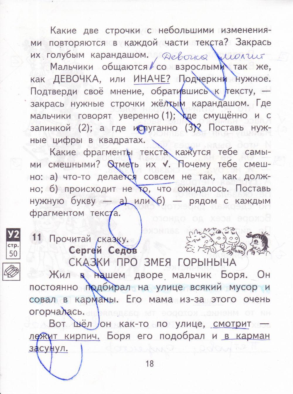 Гдз литературное чтение 2 класс кутявина рабочая тетрадь ответы стр 68