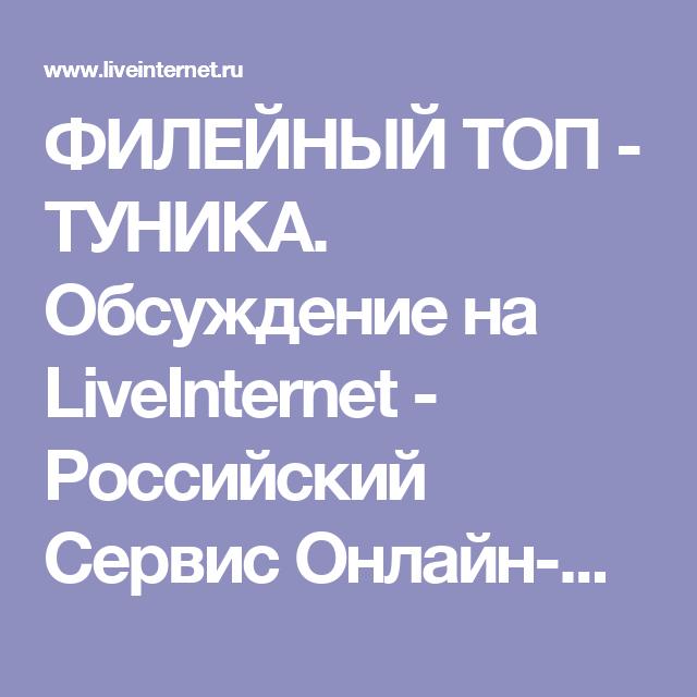ФИЛЕЙНЫЙ ТОП - ТУНИКА. Обсуждение на LiveInternet - Российский Сервис Онлайн-Дневников