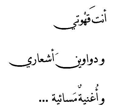 انت قهوتي Morning Greetings Quotes Laughing Quotes Cool Words