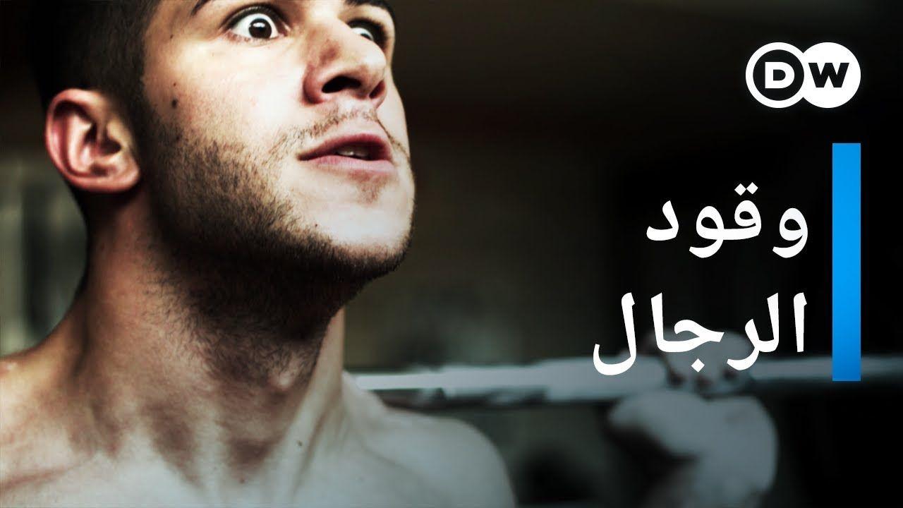 التستوستيرون هرمون الرجال وثائقية دي دبليو وثائقي علم Movie Posters Movies Poster