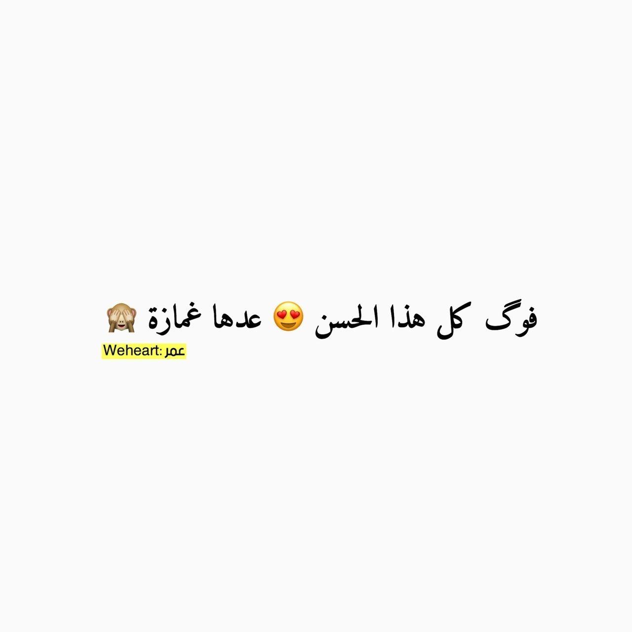 الله اللي ونةة Love Quotes Iphone Background Words