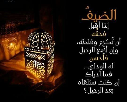 لربما كان آخر شهر رمضان نعيشه لنحسن وداعه Arabic Quotes Arabic Words Words