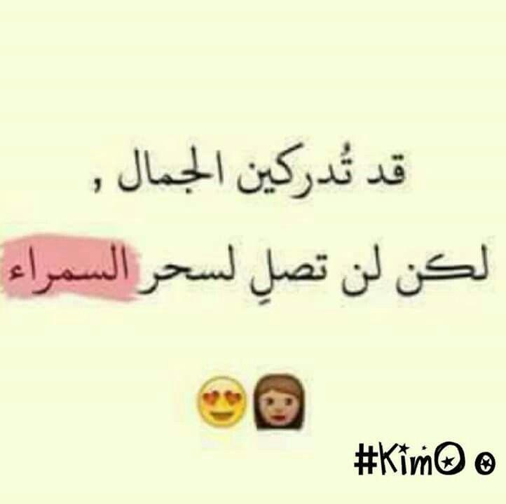 جمال انثى سمراء سمراء أنا أنا جميلة Arabic Love Quotes Arabic Quotes Love Quotes