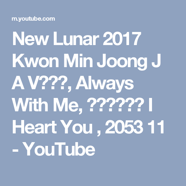 New Lunar 2017 Kwon Min Joong J A V微电影, Always With Me, 一直在我