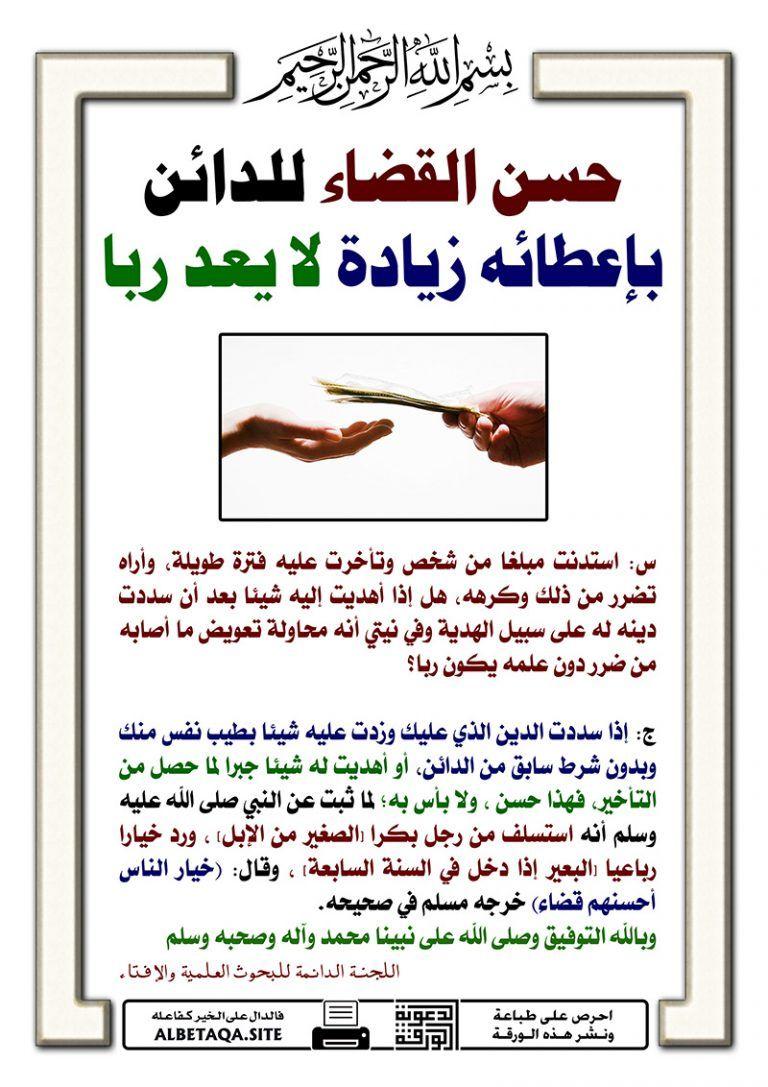 ورقات متنوعة الأخلاق والمعاملات موقع البطاقة الدعوي Quran Quotes Love Islam Beliefs Quran Quotes