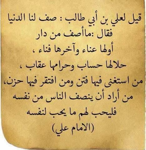 24 Twitter Ali Quotes Islamic Quotes Cool Words
