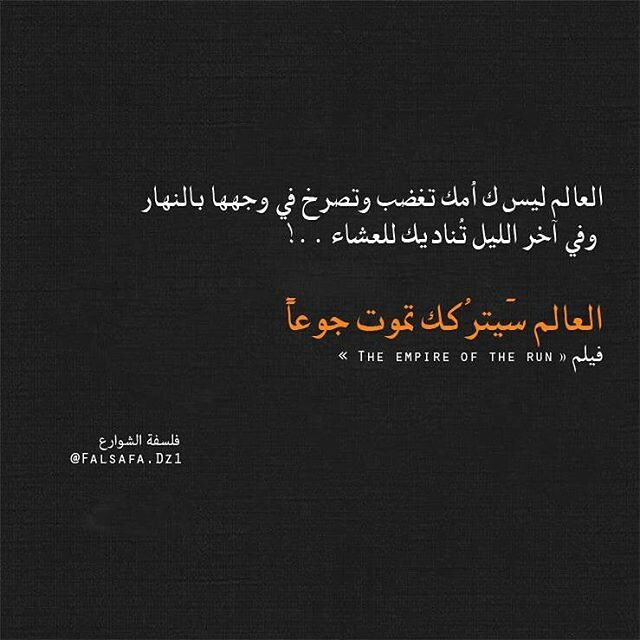 Pin By 𝓢𝓪𝓵𝓪𝓱 On Arabia Arabic Quotes Quotes Teach Arabic
