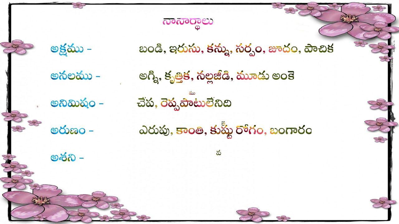 Grammar Telugu Nanarthalu With Meanings న న ర థ ల